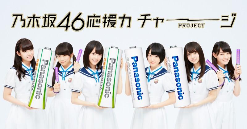 パナソニック充電池でライブをエコに!「乃木坂46応援力チャージプロジェクト」がスタート