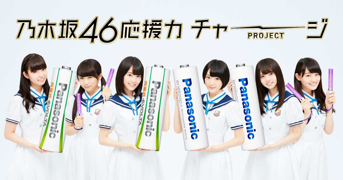panasonic-charge-nogizaka46