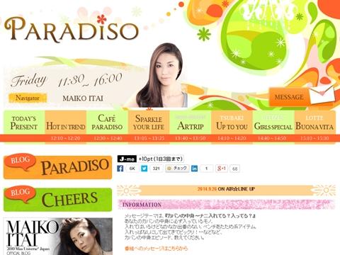 明日のJ-WAVE「PARADISO」に白石麻衣がゲスト出演