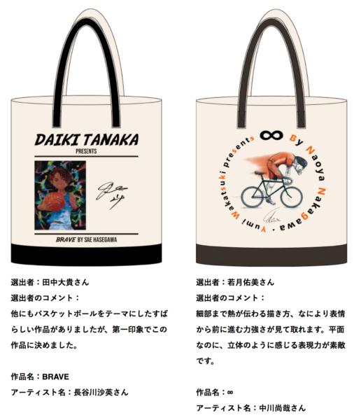田中大貴、若月佑美が選出したパラリンアート コラボトートバッグ