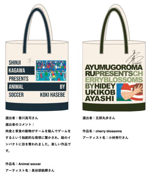 香川真司、五郎丸歩が選出したパラリンアート コラボトートバッグ