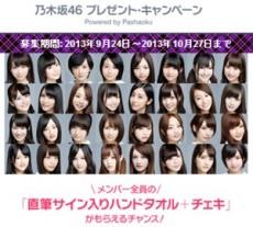 乃木坂46、9/28の出演情報「うまズキッ!」