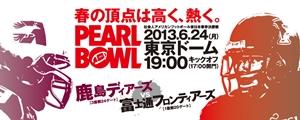 乃木坂46ゲストの第36回パールボウル決勝戦を録画放送