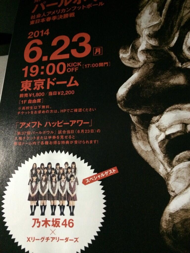 乃木坂46、14年6/5(木)のメディア情報「ライオンのごきげんよう」