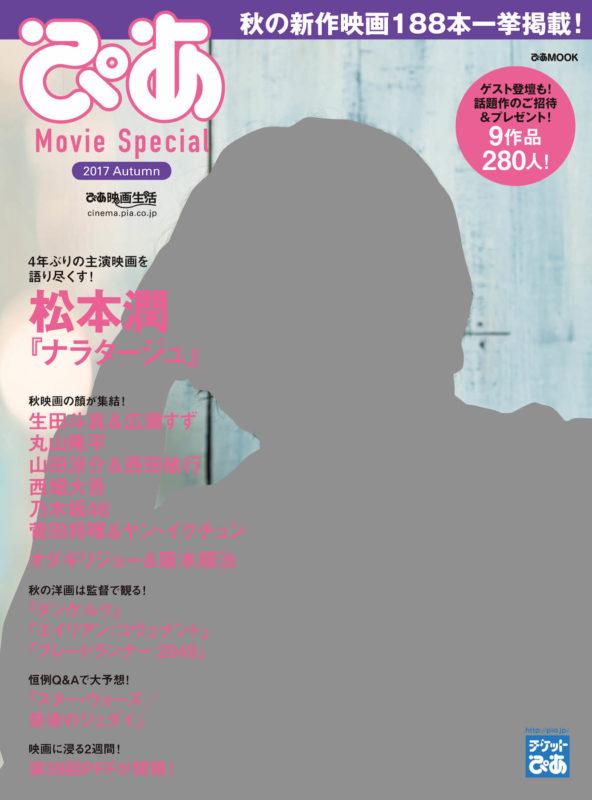 「ぴあ Movie Special 2017 Autumn」(表紙モデル:松本潤/出版:ぴあ株式会社)