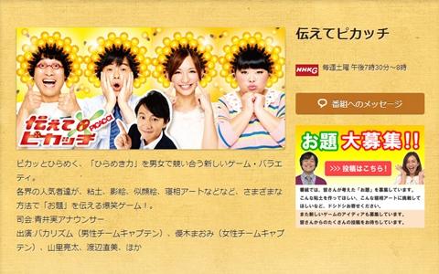 NHK「伝えてピカッチ」に乃木坂46高山一実が1年半ぶり再登場