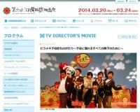 第六回沖縄国際映画祭「ピラメキ子役恋ものがたり~子役に憧れるすべての親子のために~」
