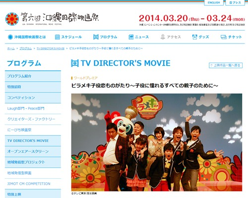 沖縄国際映画祭で上映の映画「ピラメキーノ」に乃木坂46生駒里奈が出演
