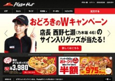 pizzahut-site1507