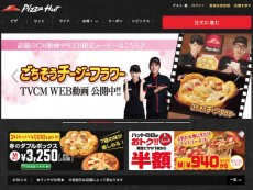 pizzahut-site1603