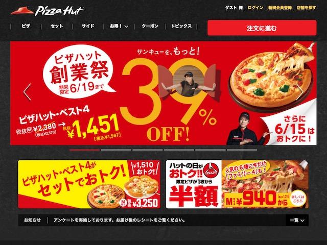 6月はピザハットの誕生月!西野七瀬&ムロツヨシ出演のCM「ピザハット創業祭39%オフ」篇が公開