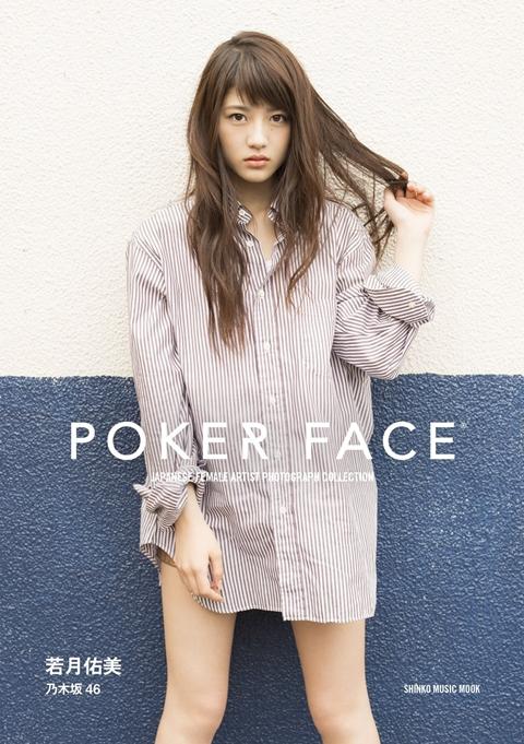 「POKER FACE」の表紙に乃木坂46若月佑美を起用、伊藤万理華ら4人がファッション談議