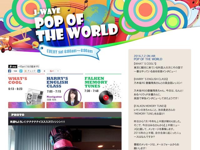 欅坂46が8月11日の「めざましライブ2016」に出演決定