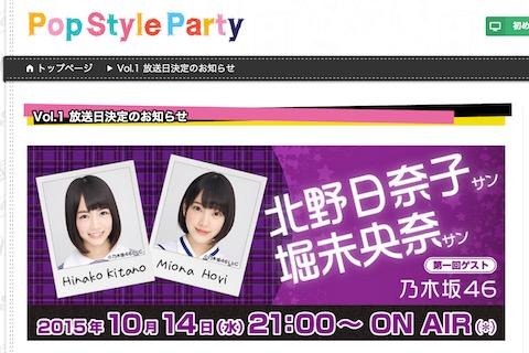 サンエト『大人への近道』をフルオンエア、乃木坂46北野・堀出演「Pop Style Party」が14日放送