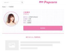 川後陽菜(ひなたん) | Popcorn | Popteen(ポップティーン)の公式Webメディア