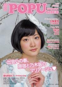 「原宿POPUNITED Vol.02」©POP☆UNITED inc.