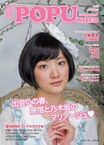 元乃木坂46・宮澤成良が「宮沢セイラ」として活動再開、パリコレが憧れ