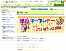 県庁オープンデー - 埼玉県
