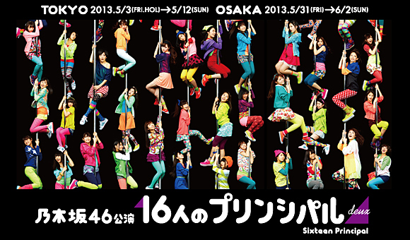 AKB48新聞5月号に乃木坂46の公演特集掲載