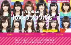 乃木坂46 公演「16人のプリンシパル」trois | 乃木坂46公式サイト
