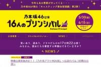 乃木坂46公演「16人のプリンシパルtrois」特設ページ
