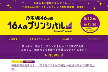 乃木坂46「16人のプリンシパルtrois」は福田雄一演出のコメディ劇
