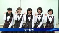 PS4のカウントダウンイベントで新制服を初披露した乃木坂46