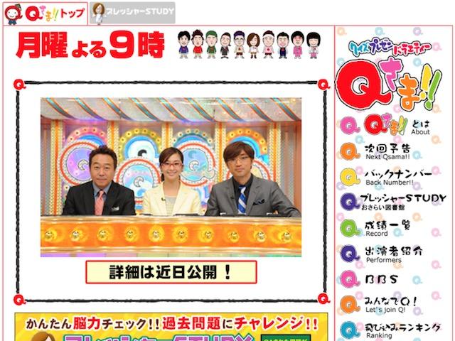 乃木坂46秋元真夏が「Qさま!!」ヤング学力王No.1決定戦SPに参戦