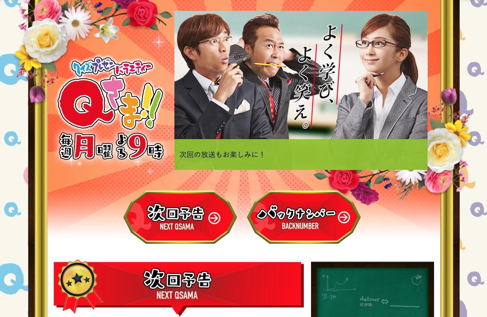 テレビ朝日系「クイズプレゼンバラエティー Qさま!!」公式サイト