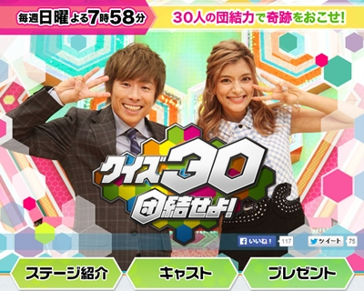 「クイズ30~団結せよ!~」に乃木坂46高山、松村、若月が出演