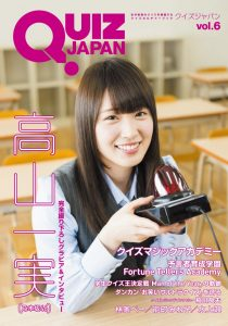 quizjapan-vol6-cover