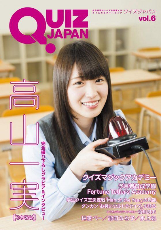 乃木坂46高山一実のクイズ愛に迫る、クイズ総合誌「QUIZ JAPAN」で表紙起用