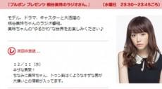 【追記】乃木坂46が今夜の「スパカン!」にゲスト出演