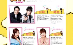 NHKラジオ第1「らじらー!SUNDAY」(2019年2月)
