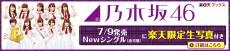 6月の楽天スーパーSALE実行委員に乃木坂46、CMに西野ら10人が出演