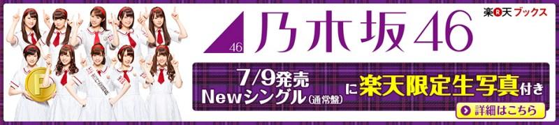 乃木坂46の新曲に今回も楽天ブックス限定生写真、過去最多10種