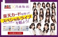 楽天カードを持って乃木坂46スペシャルライブを観よう!