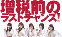 「楽天スーパーセール」2014年3月『増税前のラストチャンス!予告編』