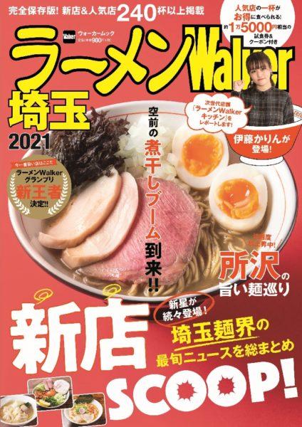 「ラーメンWalker埼玉2021」表紙(KADOKAWA)
