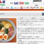 CSフジ「ラーメンWalkerTV2」に乃木坂46斉藤、衛藤、松村が出演。27日から放送
