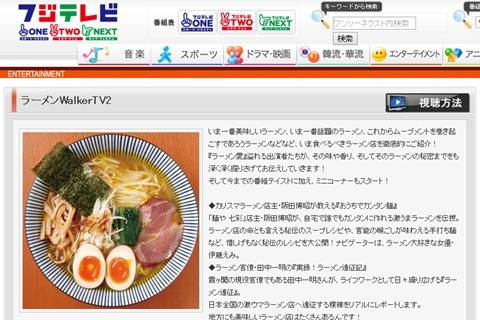乃木坂46衛藤、深川、永島がCSフジ「ラーメンWalker TV2」に出演