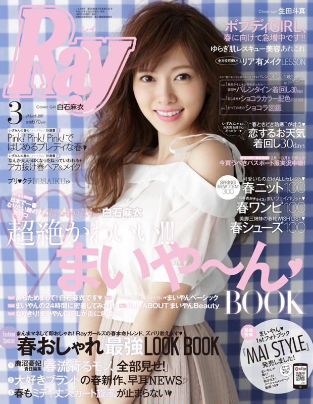 白石麻衣初のフォトブックが早くも第三刷決定、表紙モデルの「Ray」最新号も公開