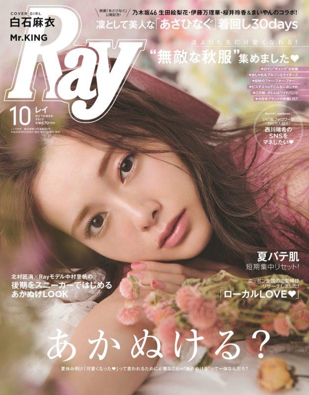 「Ray」2017年10月号(モデル:白石麻衣/主婦の友社)