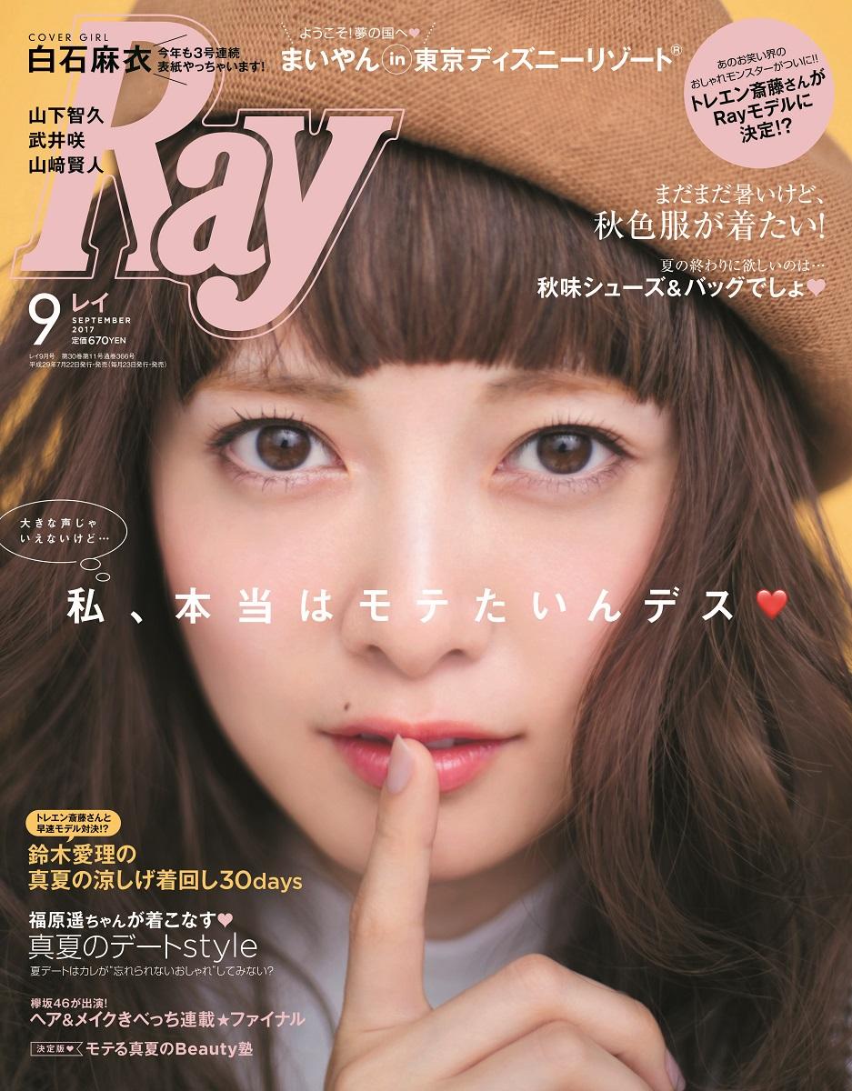 「Ray」2017年9月号(モデル:白石麻衣/主婦の友社)