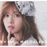 「Ray」2018年2月号付録・2018Ray×MAI CALENDER