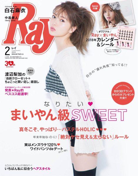 「Ray」2018年2月号(表紙モデル:白石麻衣/主婦の友社刊)