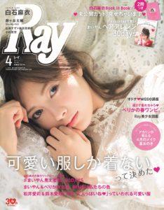 「Ray」2018年4月号(表紙モデル:白石麻衣/発行:主婦の友社)