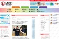 文化放送「レコメン!」番組サイト