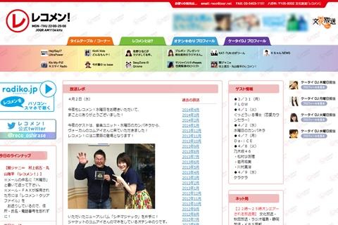 8日の「レコメン!」に乃木坂46川村、松村、若月がゲスト出演