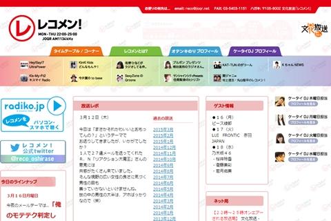 18日の文化放送「レコメン!」に乃木坂46衛藤、桜井、若月が出演